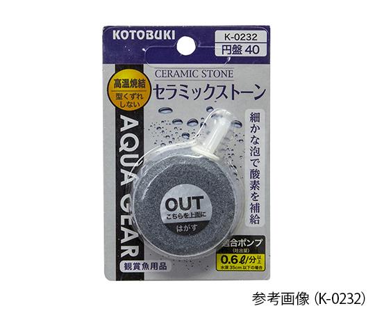 水槽用ストーン セラミックストーン円盤40 K-0232