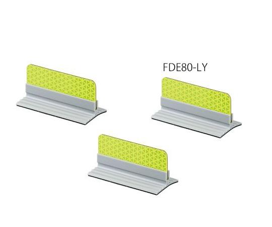 反射板 フレックスデリ(R)ECO ライムイエロー FDE80-LY/LY-TG(5個)