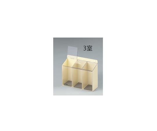 メガネラック(ゴーグル用・マグネット) 3室