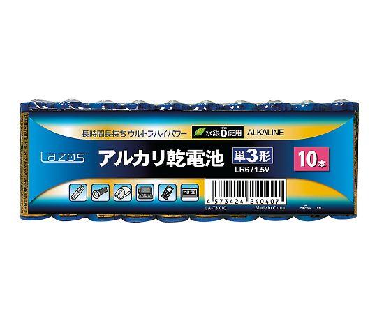 アルカリ乾電池 単3形 LA-T3X10(10本)