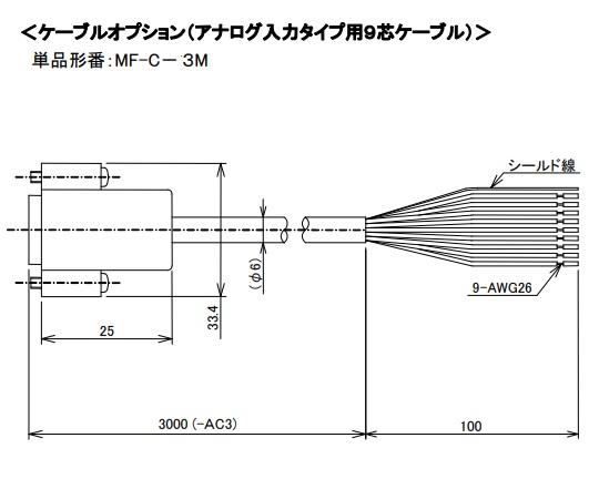 小型マスフローコントローラ専用ケーブル(24V駆動用) MF-C-3M 堀場エステック