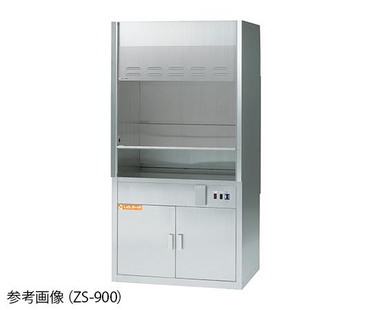 ラボドラフト(SUS・W900タイプ) ファンなし ZS-900
