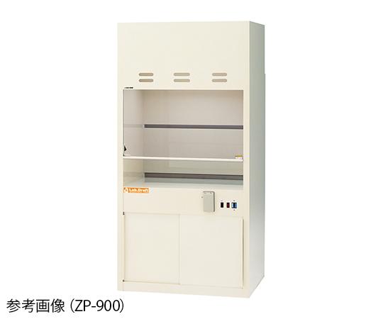 ラボドラフト(PVC・W900タイプ) ファンなし ZP-900