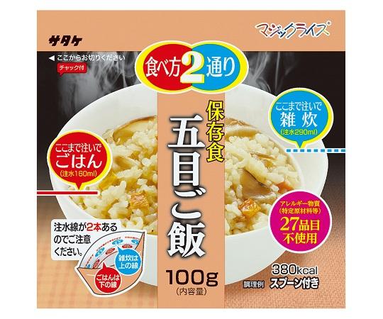 マジックライス 五目ご飯(20食)