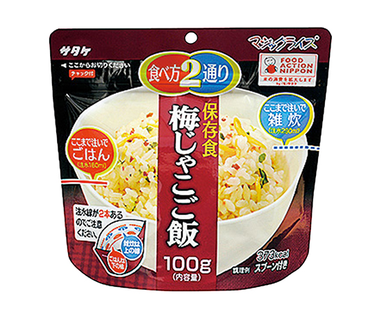 マジックライス 梅じゃこご飯(20食)