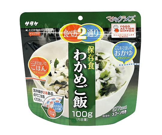 マジックライス わかめご飯(20食)