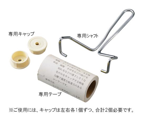頭髪・まゆ毛専用キャッチローラー 専用テープ