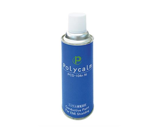 導電塗料スプレー(polycalmシリーズ) ニッケル (一般プラスチック用) PCS-104nNi