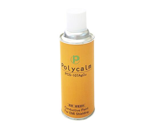 導電塗料スプレー(polycalmシリーズ) 銀銅 (一般プラスチック用) PCS-107AgCu