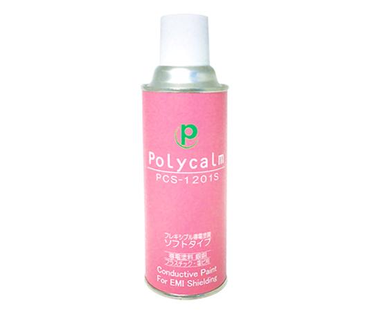 導電塗料スプレー(polycalmシリーズ) 銀銅(塩ビ系) (軟質プラスチック・木・布用) PCS-1201S