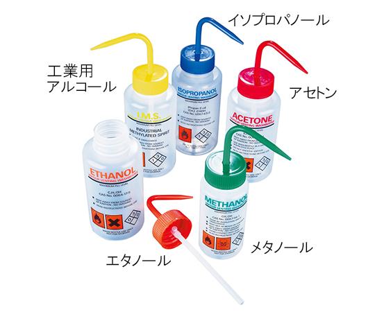 薬品標識広口洗浄瓶 (Azlon) 250mL 工業用アルコール WGW534VTML デュラン(DURAN)