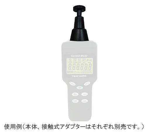 回転計用  接触式アダプター