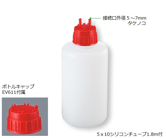 廃液吸引システム (M-VAC Jr.) ボトルキャップ付ボトル(コネクター付)(2L) EV600