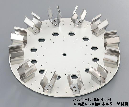 チューブローテーター プレートφ250mm 50mL×8本 HTR22
