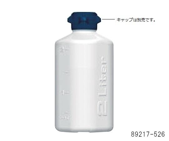 バキュームボトル HDPEボトル 2L 89217-526
