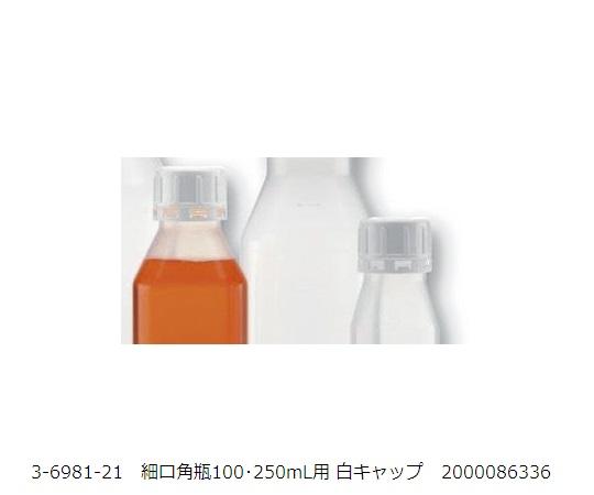 細口角瓶100・250mL用 白キャップ