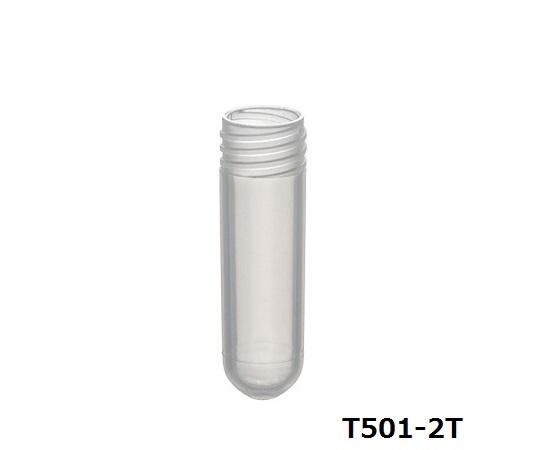 サンプルチューブ(外ネジ) 丸底 2mL T501-2T(1000個)