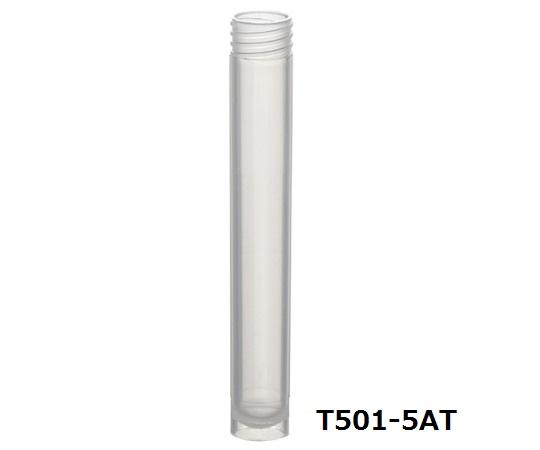 サンプルチューブ(外ネジ) 自立型 5mL T501-5AT(1000個)