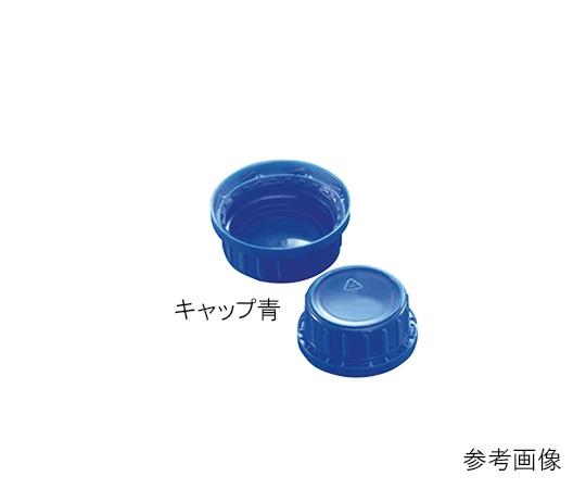 広口角瓶用キャップ 100mL用 青