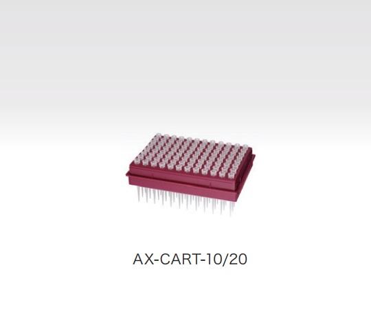 電動マイクロピペット用 カートリッジ AX-CART-10/20(96本×10セット)