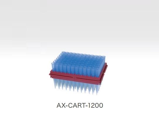 電動マイクロピペット用 チップカートリッジ AX-CART1200(96本×10セット)