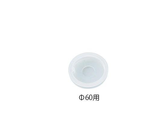 ディッシュカバーiP-TEC(R) φ60用