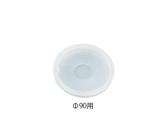 ディッシュカバーiP-TEC(R) φ90用