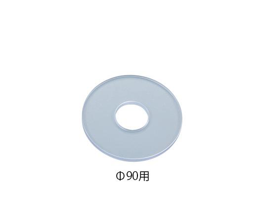 ディッシュカバーiP-TEC(R) 押さえ板 φ90用