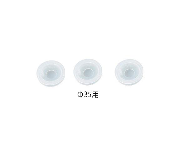 ディッシュカバーiP-TEC(R) φ35用(10枚)