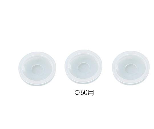 ディッシュカバーiP-TEC(R) φ60用(10枚)