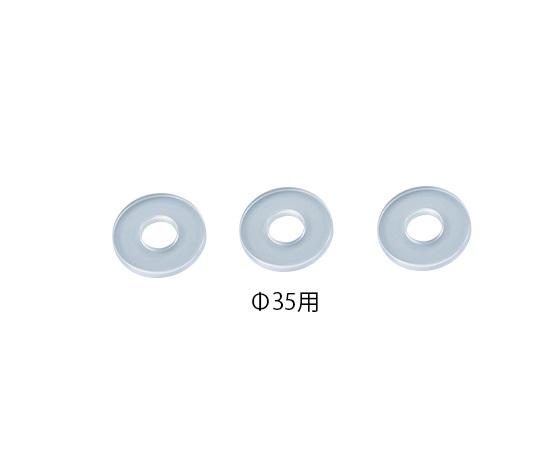 ディッシュカバーiP-TEC(R) 押さえ板 φ35用(10枚)