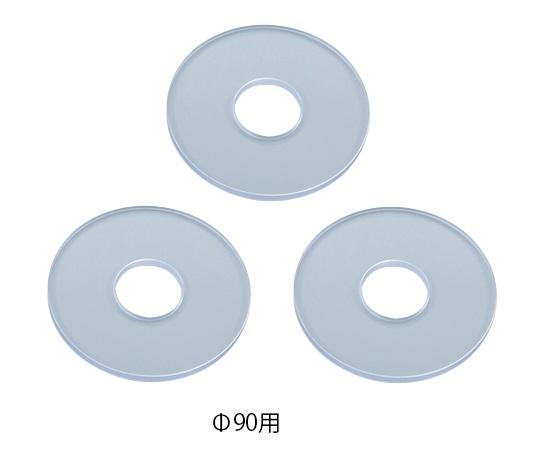 ディッシュカバーiP-TEC(R) 押さえ板 φ90用(10枚)
