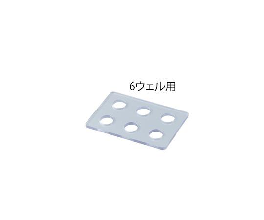 ウェルプレートカバーiP-TEC(R) 押さえ板 6ウェル用 サンプラテック(SANPLATEC)