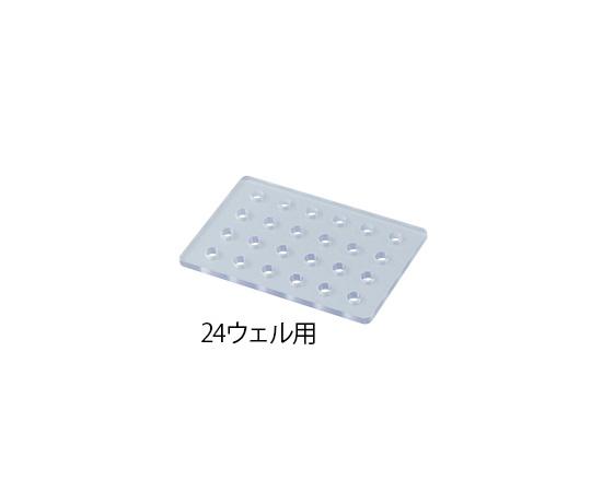 ウェルプレートカバーiP-TEC(R) 押さえ板 24ウェル用