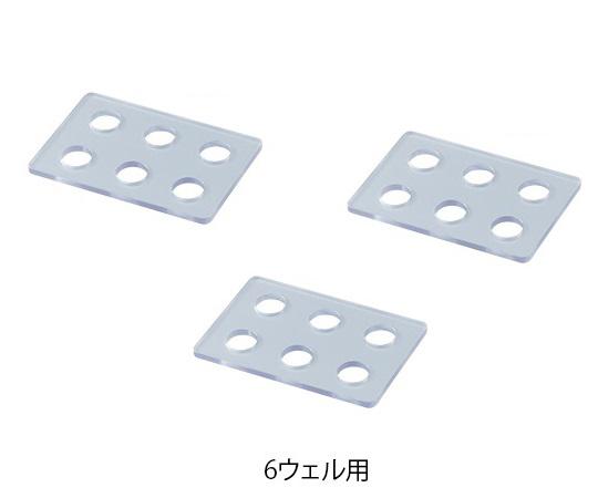ウェルプレートカバーiP-TEC(R) 押さえ板 6ウェル用(10枚)