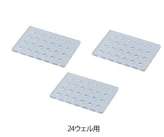 ウェルプレートカバーiP-TEC(R) 押さえ板 24ウェル用(10枚)