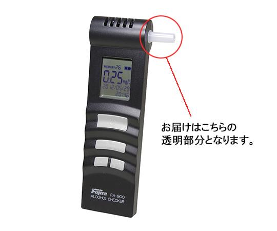 アルコールチェッカー交換用マウスピース(10個) 藤田電機製作所