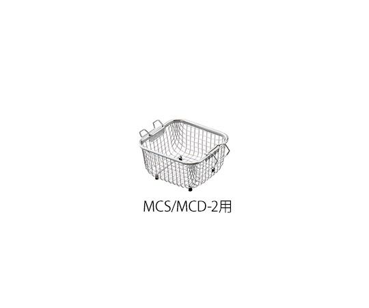 3-8230-01 洗浄カゴ MCS/MCD-2用 143×130×85mm アズワン(AS ONE)