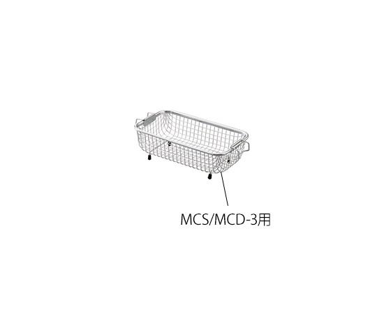 洗浄カゴ MCS/MCD-3用 234×130×85mm