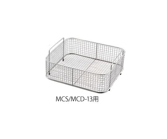 洗浄カゴ MCS/MCD-13用 300×270×130mm