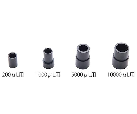 ガラスチップ用アダプタ 200μL用 AG.200ADP