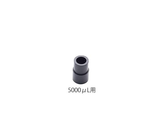 ガラスチップ用アダプタ 5000μL用 AG.5MLADP ザルスタット