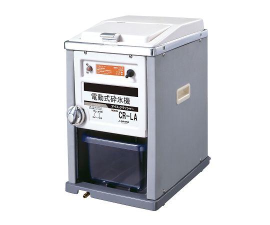 3-8936-02 電動式砕氷機 CR-LA アズワン(AS ONE)