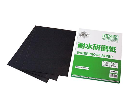 耐水研磨紙 C34P #320(10枚) 理研コランダム