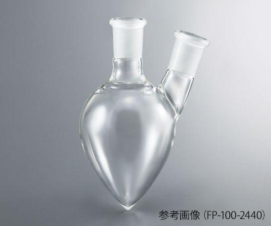 梨型フラスコ 50mL FP-50-1525 アズワン(AS ONE)【Airis1.co.jp】