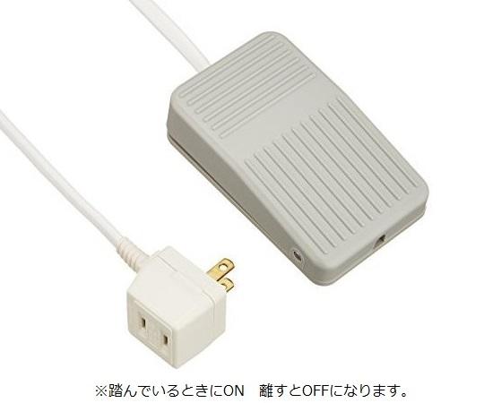 オートウォッシャー用 フットスイッチ アズワン(AS ONE)【Airis1.co.jp】
