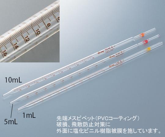4-349-06 先端メスピペット(PVCコーティング) 2mL アズワン(AS ONE)