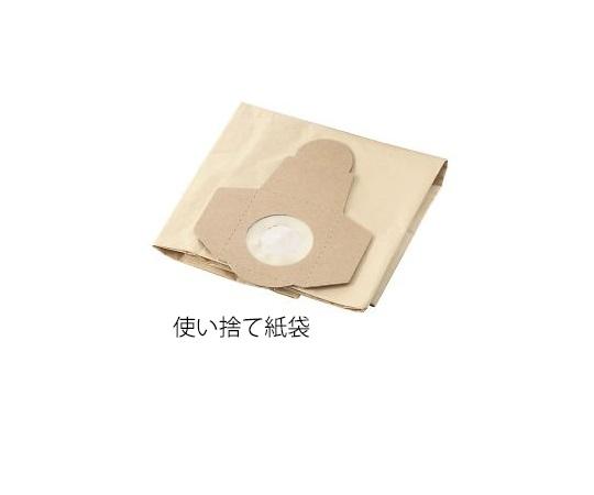 4-561-11 バキュームクリーナー用 使い捨て紙袋 アズワン(AS ONE)