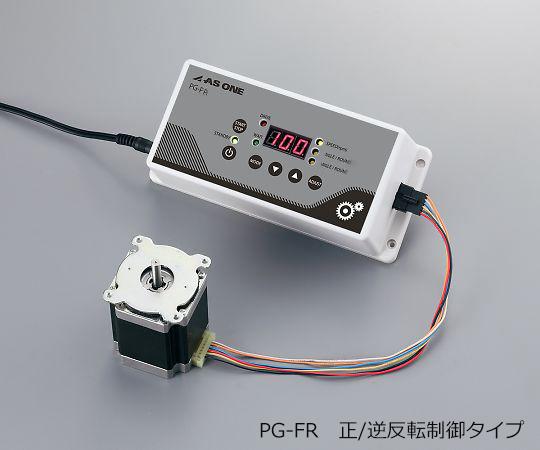 4-795-03 モーターコントロールユニット(デジタル) 正/逆反転制御タイプ PG-FR アズワン(AS ONE)