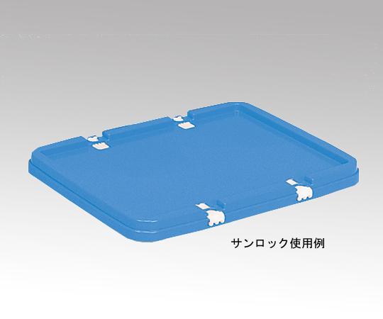 サンボックス 54-2用フタ ブルー 三甲【Airis1.co.jp】